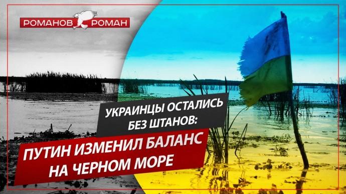 Украинцы остались без штанов: как проект Путина изменил торговый баланс в Чёрном море (Романов Рома)