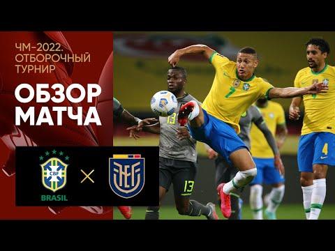 05.06.2021 Бразилия - Эквадор. Обзор матча