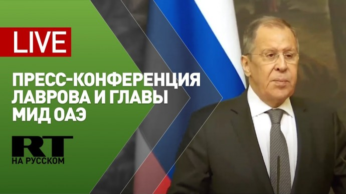 Пресс-конференция Лаврова с министром иностранных дел ОАЭ — LIVE