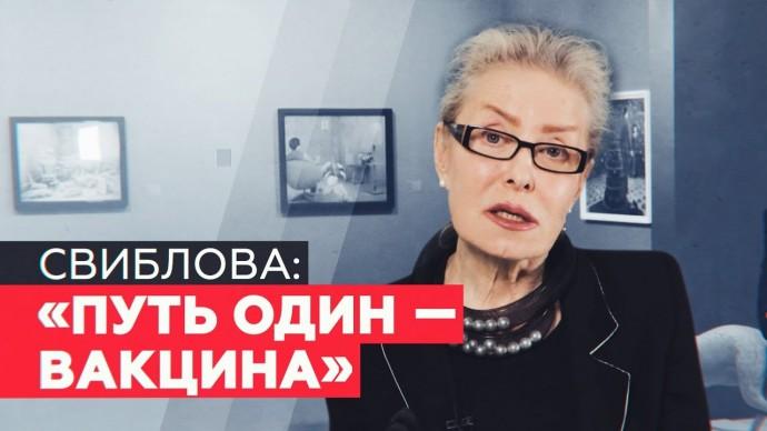 «Первые антитела уже проявились»: Ольга Свиблова о самочувствии после вакцинации от COVID