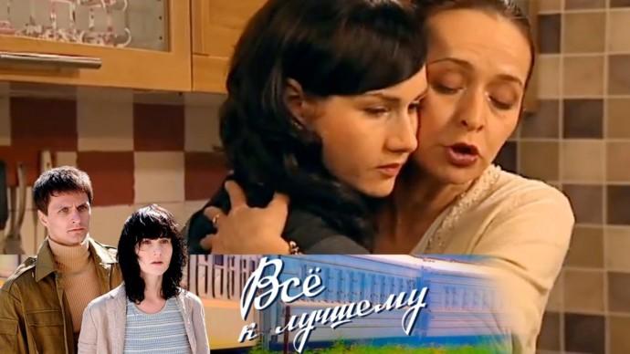 Всё к лучшему. 151 серия (2010-11) Семейная драма, мелодрама @ Русские сериалы