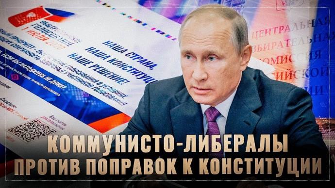 Коммунисты в строю либералов. Путину брошен вызов