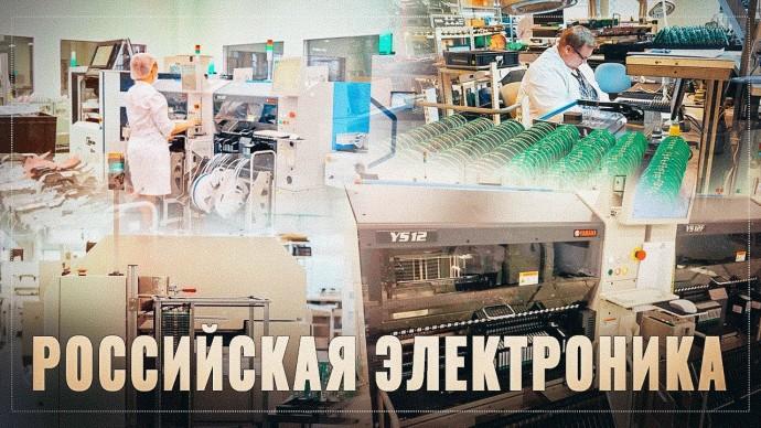 Сделано у нас. Российские заводы электроники