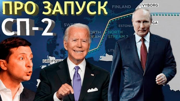 Почему Европа не запускает Северный Поток-2, несмотря на нехватку газа и рекордные цены?