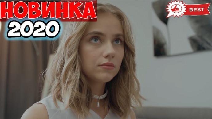 Фильм недавно появился! ЗОЯ Русские мелодрамы 2020 новинки, фильмы HD 2020