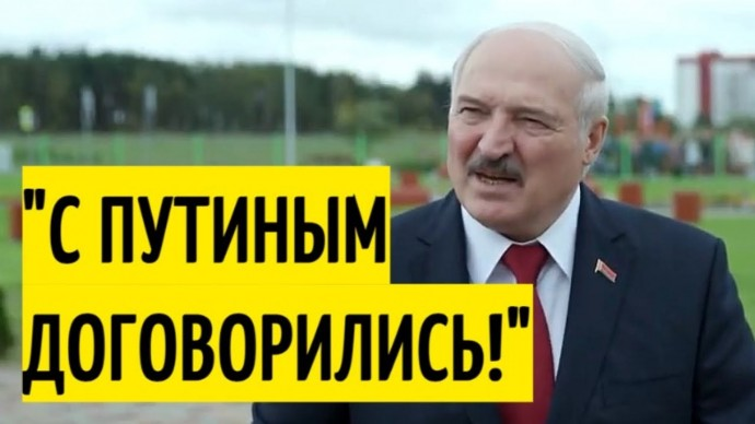 Запад в ШОКЕ! Новое заявление Лукашенко о России и Беларуси!