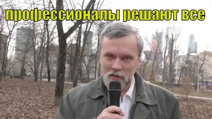 Политолог Лебедев Александр Александрович - профессионалы решают все
