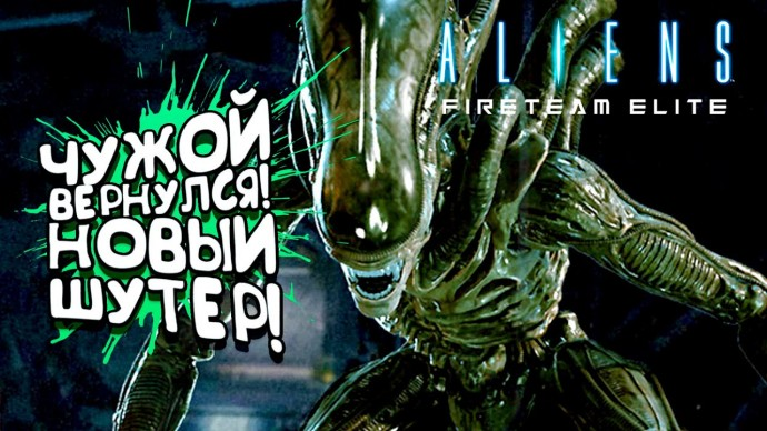 НОВЫЙ ШУТЕР ПРО ЧУЖИХ ВЫШЕЛ! - RTX 3090 В Aliens: Fireteam Elite