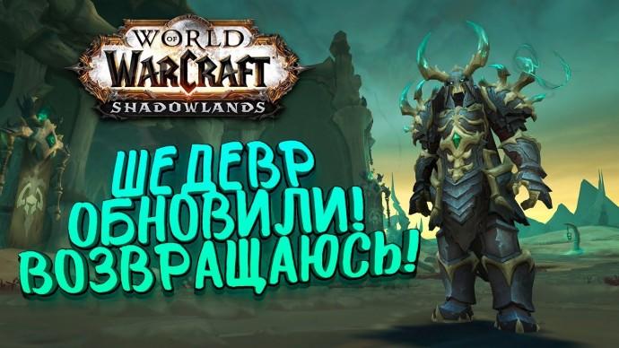 WoW: Shadowlands - ШЕДЕВР ОБНОВИЛИ! - ВОЗВРАЩАЮСЬ В ЛУЧШУЮ ММО 2020!