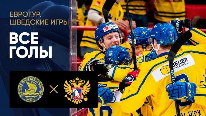 08.02.2020 Швеция - Россия - 5:2. Все голы