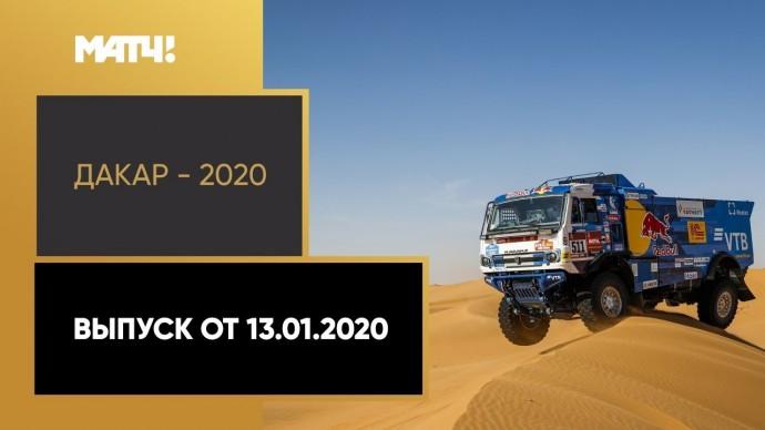 «Дакар-2020». Выпуск от 13.01.2020