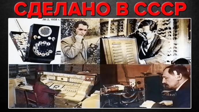 Интернет, мобильный телефон и многое другое изобрели в СССР, а не в США