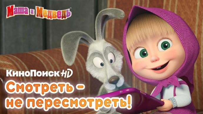 Маша и Медведь - Новый сезон уже на КиноПоиск HD!