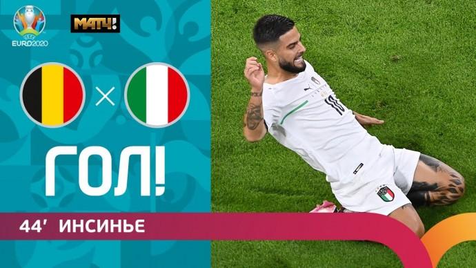 Гол Лоренцо Инсинье. Бельгия - Италия. ЕВРО-2021, 1/4 финала