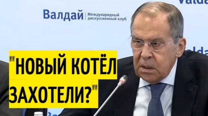 Заявление Лаврова о защите Донбасса ОШАРАШИЛО Киев!
