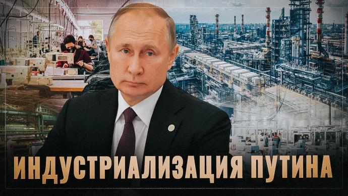 Тихо, скромно, без лишнего шума Путин проводит индустриализацию! За июль открылось 15 производств