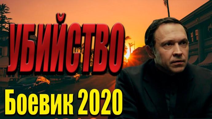 Таинственный фильм про исчезновение - Убийство / Русские боевики 2020 новинки