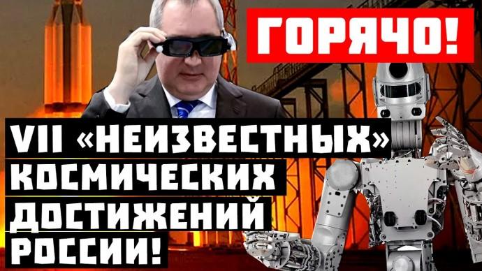 Прости нас, Илон Маск! Семь «неизвестных» космических достижений России, которые вы забыли!