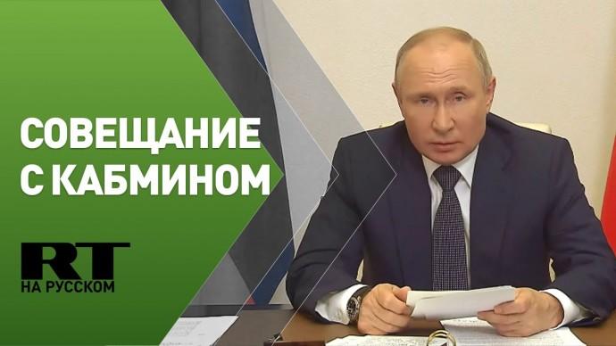 Путин проводит совещание с членами правительства