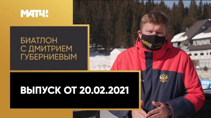 «Биатлон с Дмитрием Губерниевым». Выпуск от 20.02.2021