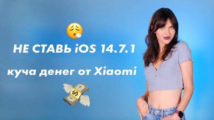 iPhone nano, который мы потеряли, OnlyFans без секса и обновление убивает iPhone