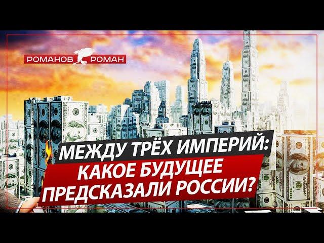 Между трёх Империй: какое будущее предсказал России Оракул из Гонконга? (Романов Роман)