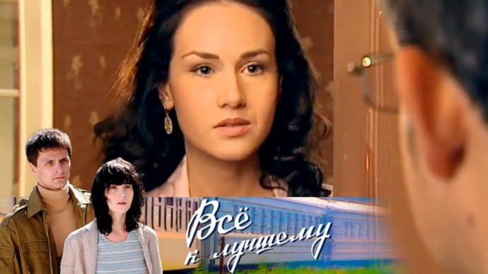 Всё к лучшему. 235 серия (2010-11) Семейная драма, мелодрама @ Русские сериалы