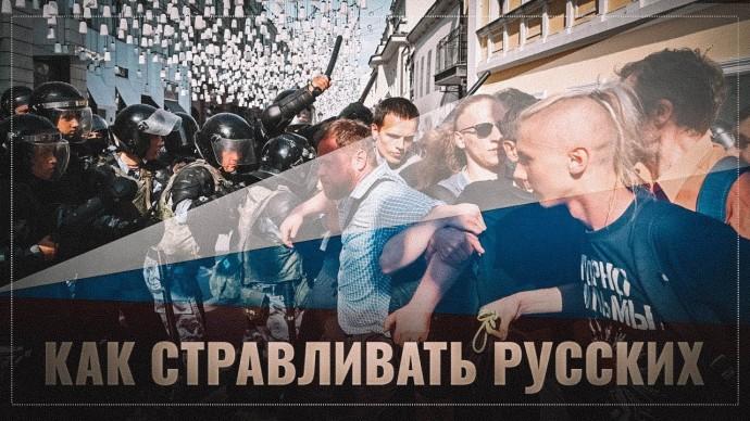 Как стравливать русских
