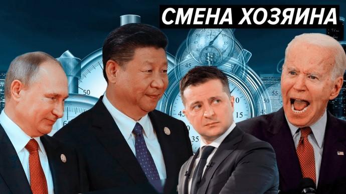 США готовы разменять «незалежную» на блок Москвы и Пекина