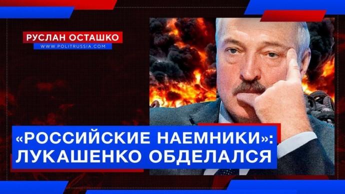 Лукашенко публично обделался с историей о «российских наёмниках» (Руслан Осташко)