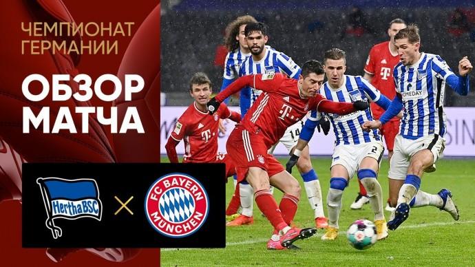 05.02.2021 Герта - Бавария - 0:1. Обзор матча