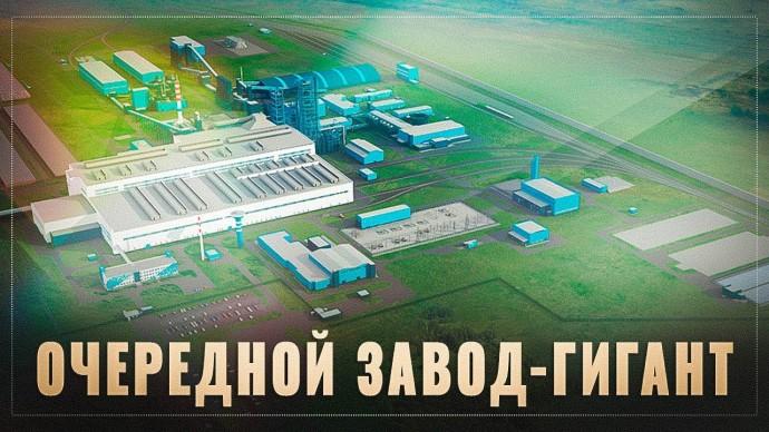 Миллиарды пошли в экономику. Началось строительство новейшего гигантского завода