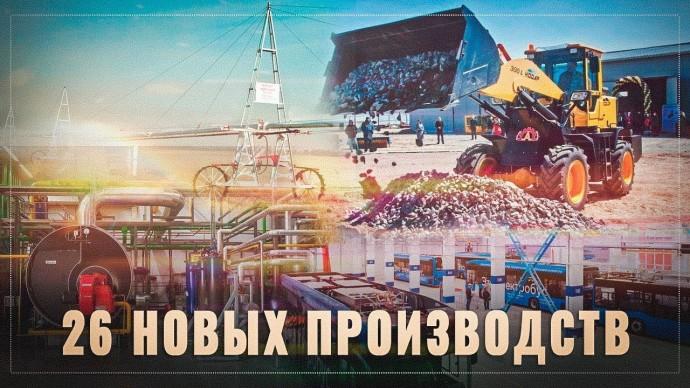 Тихо и без лишнего шума! За апрель в России открылось 26 новых производств