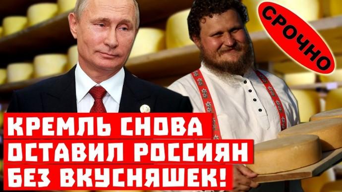 Опять без пармезана! Кремль снова оставил россиян без вкусняшек!