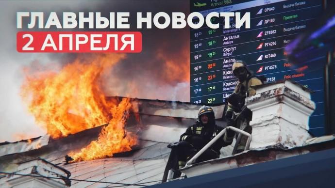 Новости дня — 2 апреля: пожар в кардиоцентре, столкновение самолётов в Сургуте, цены на авиабилеты