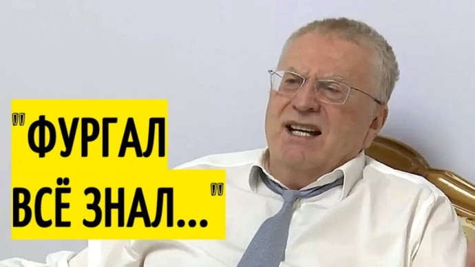 Сенсационное заявление Жириновского о Фургале