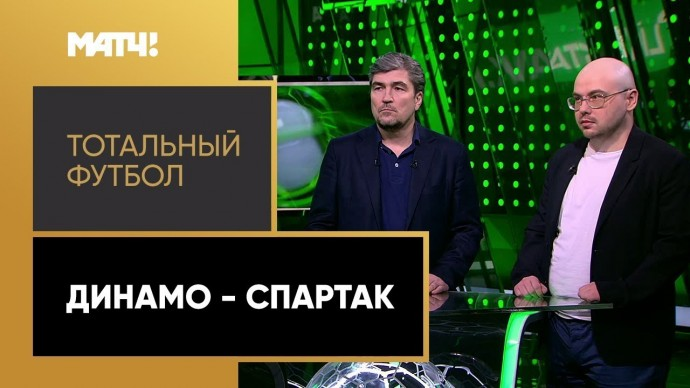 «Тотальный футбол»: «Динамо» - «Спартак». Выпуск от 15.03.2021