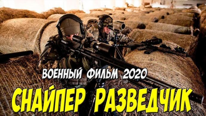 Война похлеще Карабаха!! - СНАЙПЕР РАЗВЕДЧИК @ Русские военные фильмы 2020 новинки HD 1080P