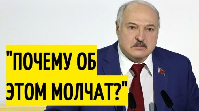 Мир ДОЛЖЕН знать правду! Новое заявление Лукашенко!