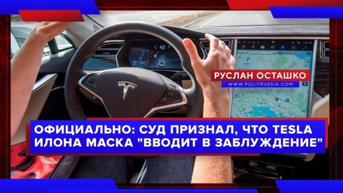 """Суд признал. что Tesla Илона Маска """"вводит в заблуждение"""" (Руслан Осташко)"""
