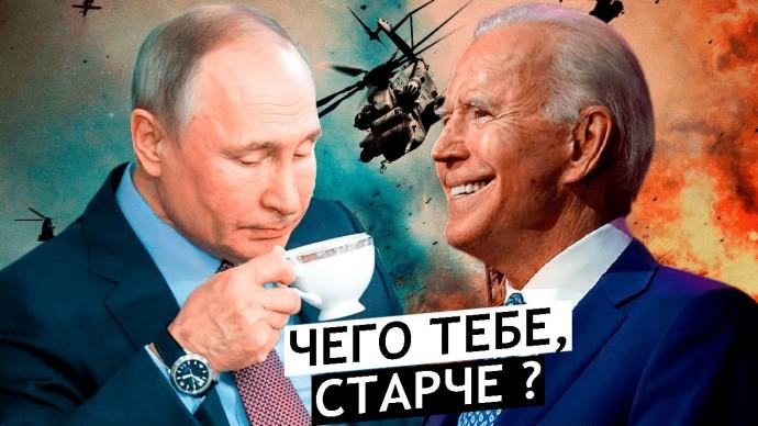Зачем Байдену так нужна встреча с Путиным? США даже сливают Украину