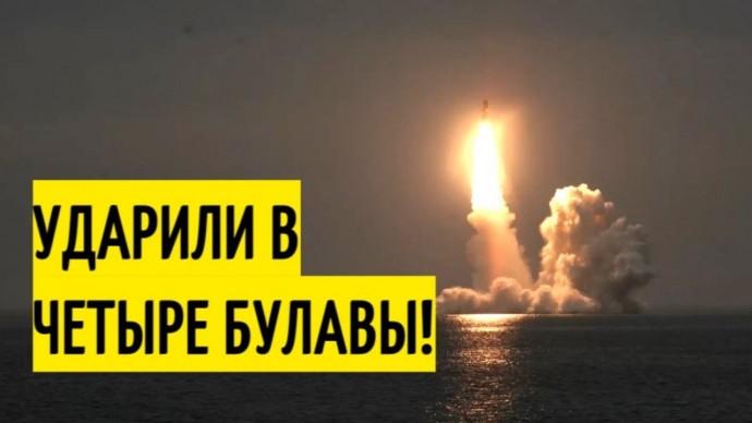 Запад ОНЕМЕЛ! Русская АПЛ успешно ПОРАЗИЛА цель на расстоянии 5500 км!