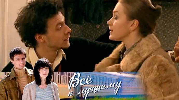 Всё к лучшему. 202 серия (2010-11) Семейная драма, мелодрама @ Русские сериалы