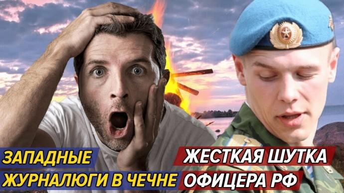 Как лейтенант РФ жестко подшутил над западными журналистами в Чечне