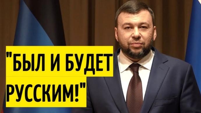 Срочно! Заявление Пушилина о Донбассе ШОКИРОВАЛО Киев!