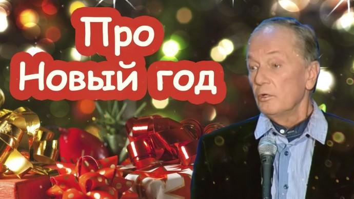 Михаил Задорнов - Про Новый год