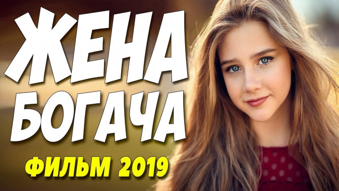 ИНТИИМНЫЙ ФИЛЬМ 2019!! ** ЖЕНА БОГАЧА ** Русские мелодрамы 2019 новинки HD 1080P