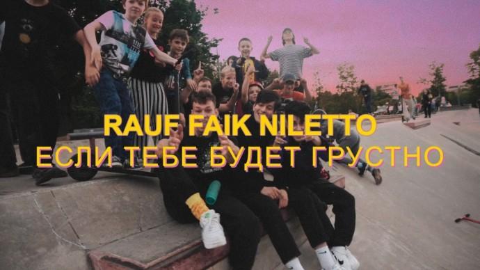 Rauf & Faik, NILETTO - если тебе будет грустно (mood video)