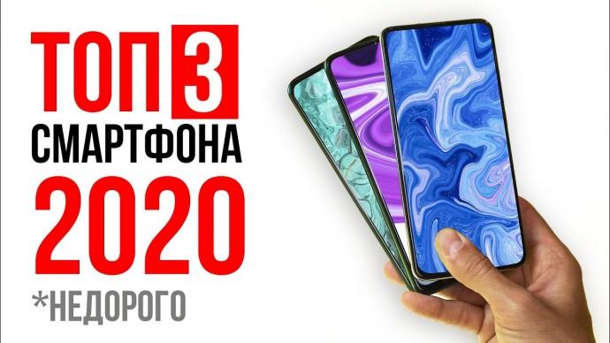 ТОП 3 смартфона 2020 года