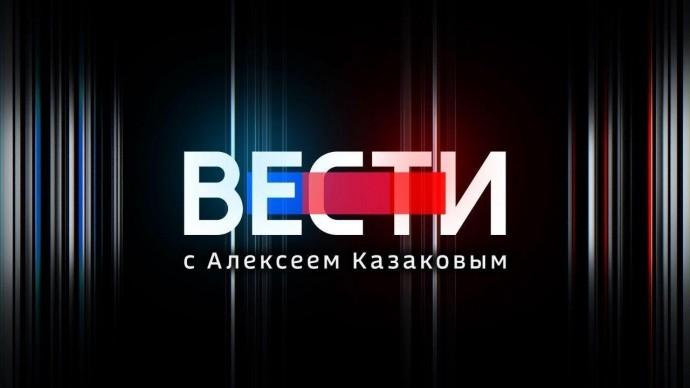 Вести в 23:00 с Алексеем Казаковым от 12.10.2020